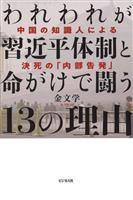 【話題の本】『われわれが習近平体制と命がけで闘う13の理由』金文学著 「中国の良識」が…