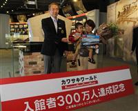 カワサキワールド入館300万人 兵庫