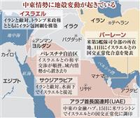 バーレーンもイスラエルと国交正常化 米仲介 強まる対イラン圧力