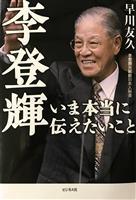 【書評】『李登輝 いま本当に伝えたいこと』早川友久著