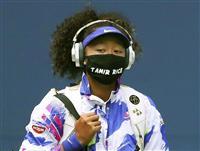 差別抗議のマスク7枚が「私を強くしてくれた」 大坂、変化する米スポーツ界で中心的存在感