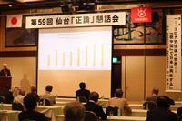仙台「正論」懇話会講演詳報「コロナ恐慌後の世界 『脱中国』で日本は再生する」 産経新聞…