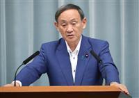 【総裁選ドキュメント】決定前から菅氏選出を確実視 韓国メディア 首脳会談、徴用工問題な…