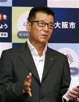 維新・松井代表「喜怒哀楽を共有できる新総裁」