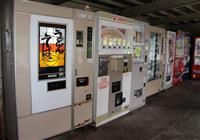 香美・国道9号沿いのうどん自販機いよいよピンチ 製造から40年以上、部品なく