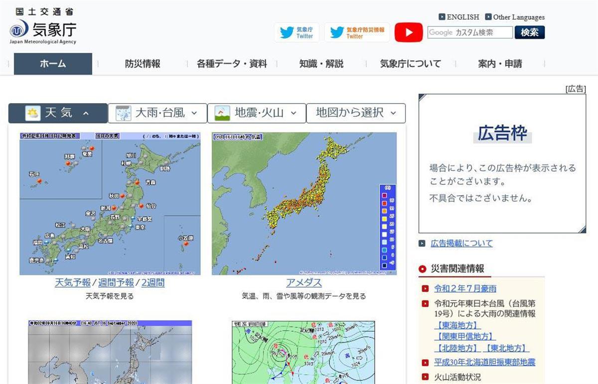 不適切な広告が表示されたため、広告掲載を停止した16日の気象庁のホームページ