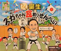 「スガちゃんせんべい」発売 菅氏の首相選出祝い