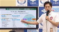 大阪知事「改革理解、大きなプラス」維新関係者は都構想期待