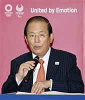 東京五輪、観客対応は越年も 武藤組織委事務総長