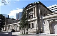 日米で金融緩和長期化へ 日銀は金融政策維持