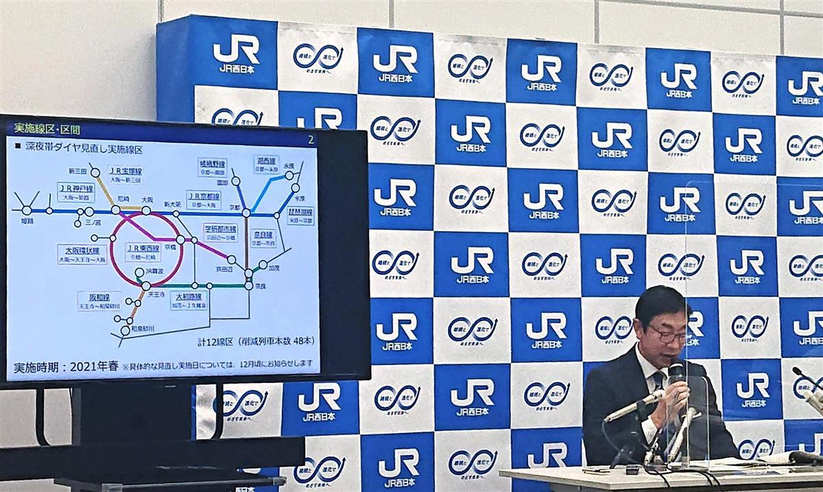 JR西、終電時間を最大30分繰り上げ 来春