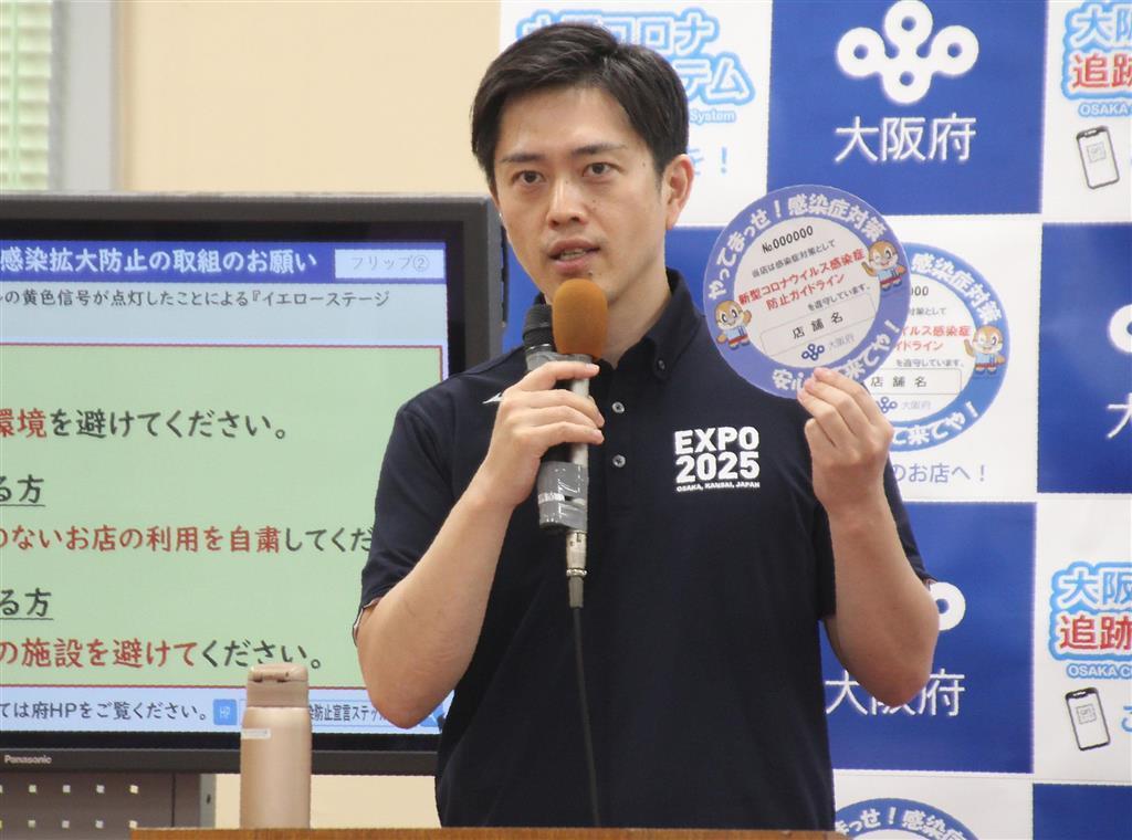 吉村大阪府知事、近く井上万博相と面会へ