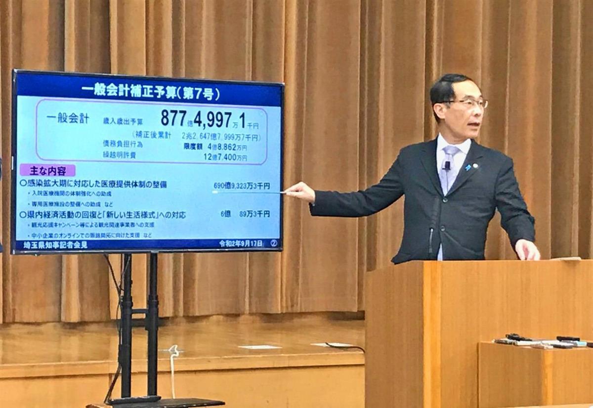 コロナ専用施設整備に助成 埼玉県、877億円増額