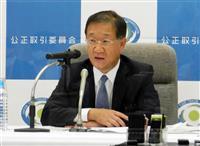 新任の古谷公取委員長が会見 規制改革には「積極的に参画」