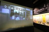 福島の複合災害 語り継ぐ 東日本大震災・原子力災害伝承館オープンへ