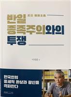 「反日種族主義」の続編出版 編著者の李栄薫氏「韓国は岐路に立っている」