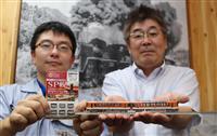 Nゲージの「幌」考案 ばね製作技術生かす 豊岡市の鉄道模型愛好家ら