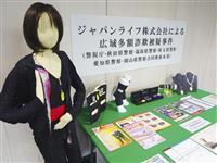 ジャパンライフ事件、逮捕者は14人に
