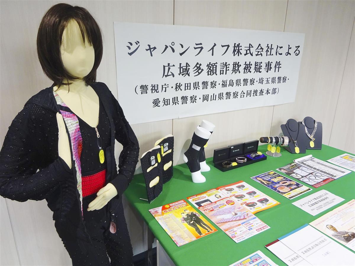 警視庁などの合同捜査本部が公開した磁気ベスト(左)…|ジャパンライフ事件、逮捕者は1… 写真1/2|産経ニュース