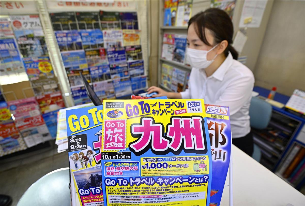 東京GoTo、予約解禁 10月追加へ利用促す 地方期待も感染…