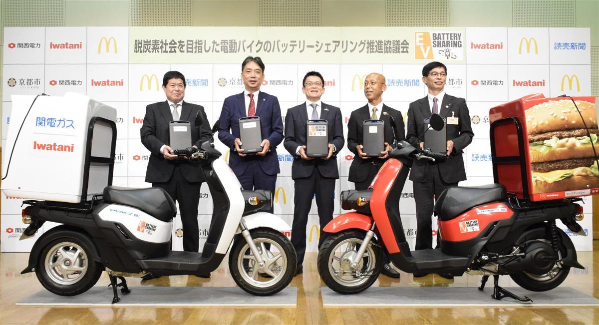 関電やマクドが京都で電動バイクのバッテリーをシェア 脱炭素と…