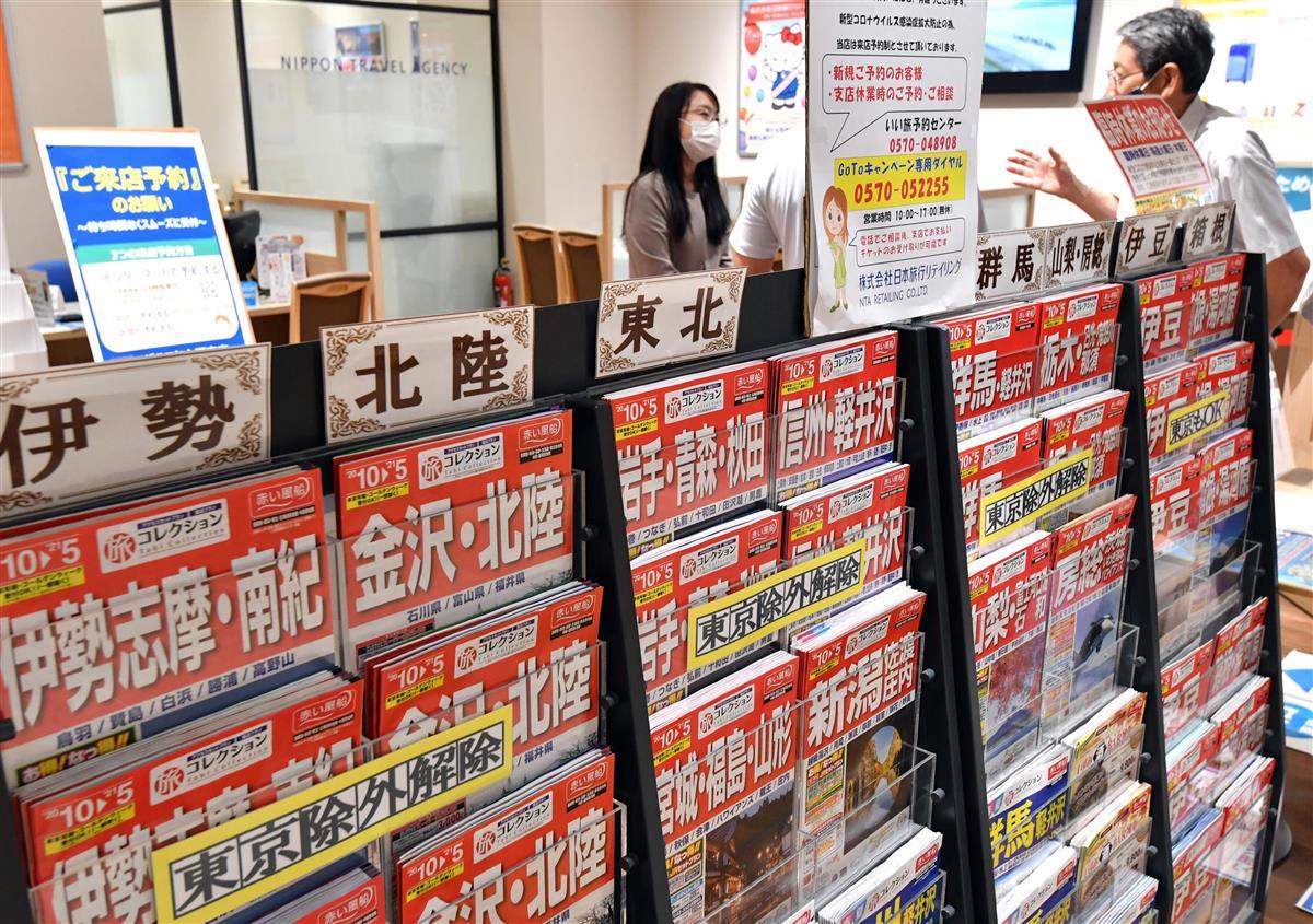東京旅行の割引販売開始 Go To トラベル 消えないコロナ…