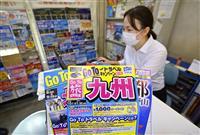 東京GoTo、予約解禁 10月追加へ利用促す 地方期待も感染対策課題