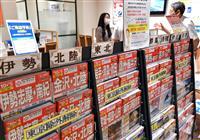 東京旅行の割引販売開始 Go To トラベル 消えないコロナの影