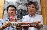 鉄道模型の幌を考案 豊岡の岡本さん、瀬尾さん、ばね製作技術で製品化