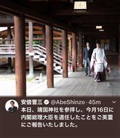 安倍前首相靖国参拝 菅政権への「負荷」避け時期を判断