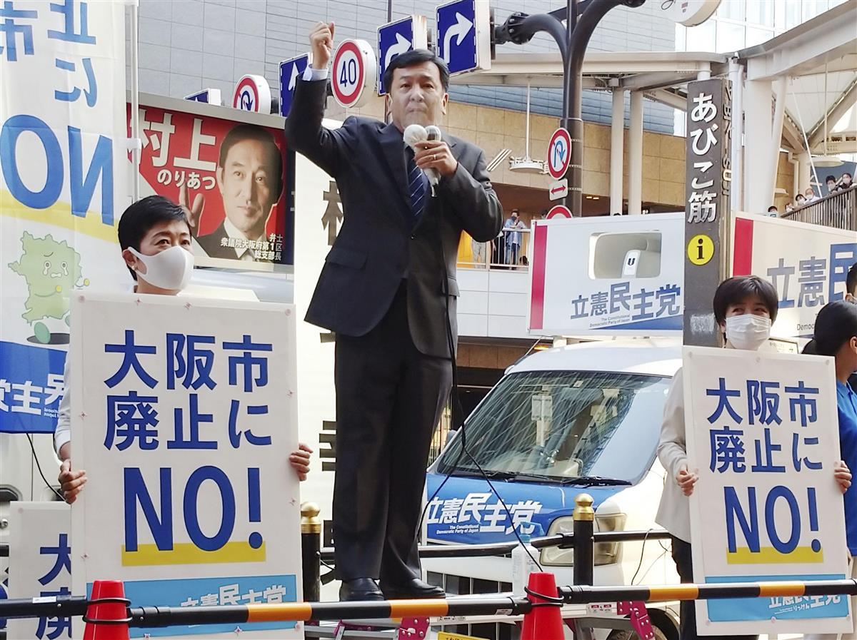 枝野氏、大阪都構想を批判「市民の命守れない」