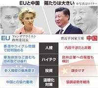 EUの対中戦略行き詰まり 強気の中国に人権で強く出られず