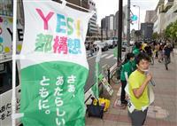 4連休最終日、大阪都構想めぐり議員らが街頭活動