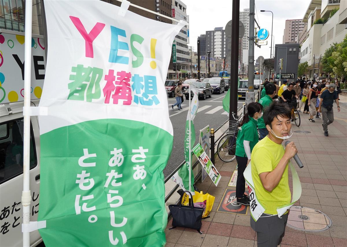 4連休最終日、大阪都構想めぐり議員らが街頭活動 - 産経ニュース