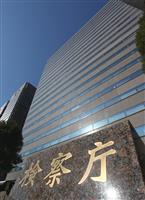秋元被告の保釈取り消し請求 東京地検、IR汚職贈賄側に接触