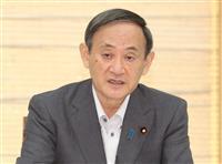菅政権は皇位継承議論をどう進めるか 政府・与党幹部に「女系」容認も