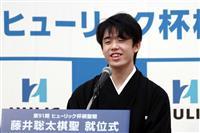 【動画あり】藤井棋聖「成長できたシリーズ」 就位式でさらなる飛躍誓う