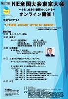 NIE全国大会東京大会 ネット視聴の受付開始