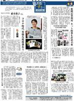 私と新聞 同志社大学学長・植木朝子さん