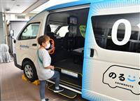都市部、中山間部両にらみ 西鉄などAIデマンドバス運行 福岡