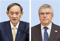 首相、IOC会長と電話会談 東京五輪開催へ連携強化