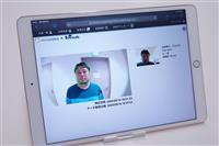 パナソニック、AIカメラによる顔認証システムの導入を簡単に タブレットで顔画像撮影 コ…