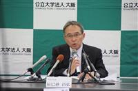 大阪公立大初代学長が会見「世界的研究拠点に」名称問題触れず