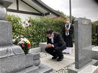 平沢復興相が後藤田元官房長官の墓参り「期待に応える」