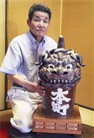祖父の「金獅子」忠実に 佐賀の中野窯、唐津くんち置物制作