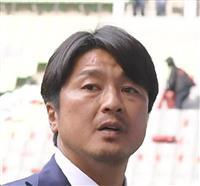 神戸、新監督に元日本代表の三浦氏