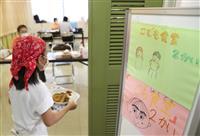 児童虐待~連鎖の軛 第2部(3) 子供食堂で見守り 問われる自治体の覚悟