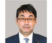 河井元法相の公判12回取り消し 東京地裁、再開めど立たず