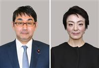 河井夫妻、使途「不明」 1・2億円、書類押収理由