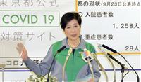 コロナ対策の司令塔「東京版CDC」、10月1日に新設